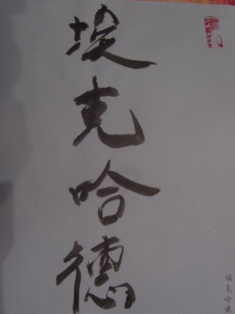 china-name-aussprache150905
